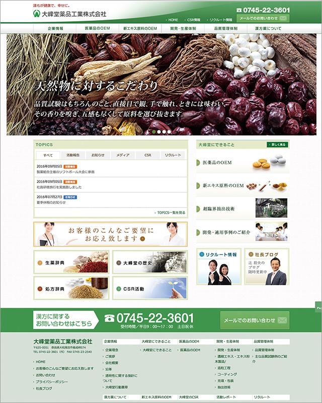 大峰堂薬品工業株式会社