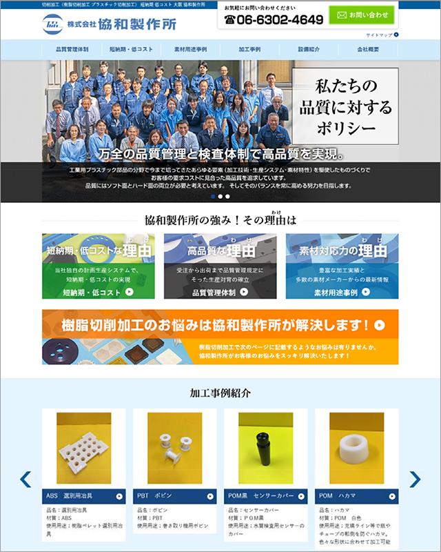 株式会社協和製作所