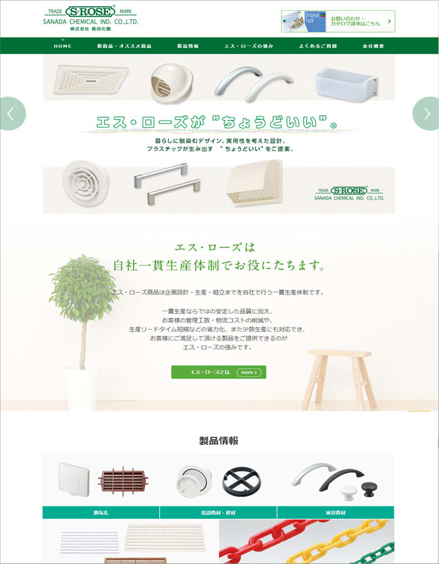 株式会社真田化鋼